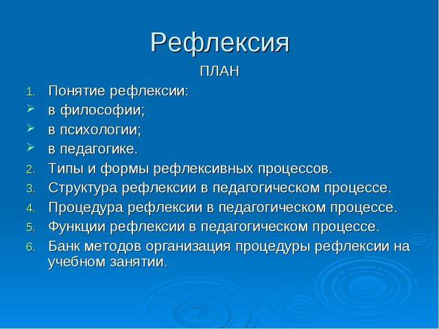 Рефлексия — википедия с видео // wiki 2