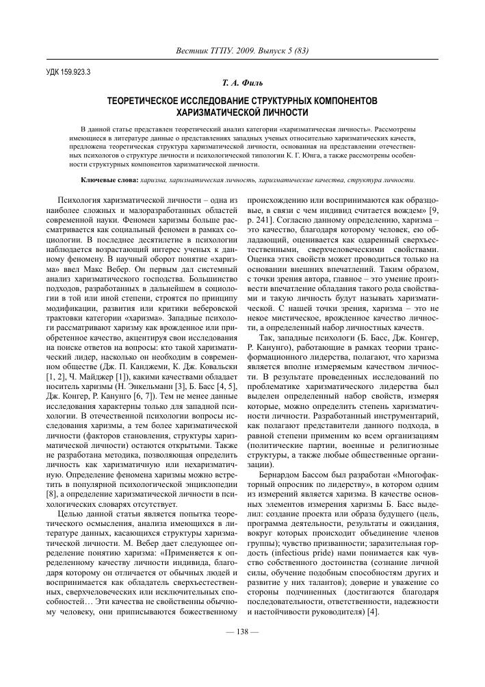 Rrumagic.com : 29. харизматическая личность : михаил кипнис : читать онлайн