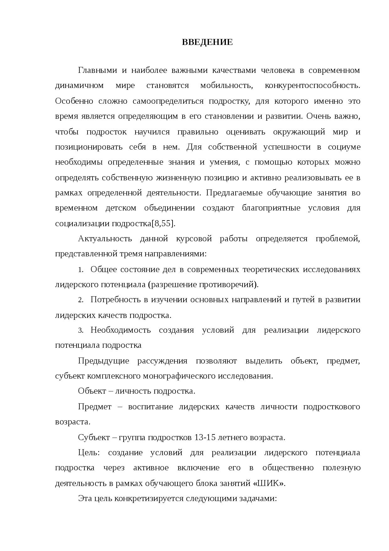 Законы и основные качества психологии лидера