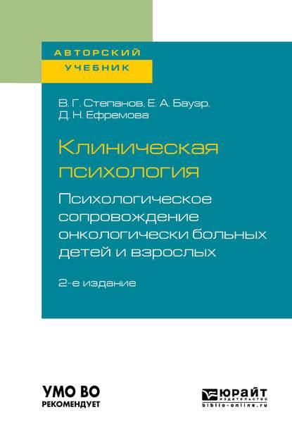 Методы клинико-психологического исследования