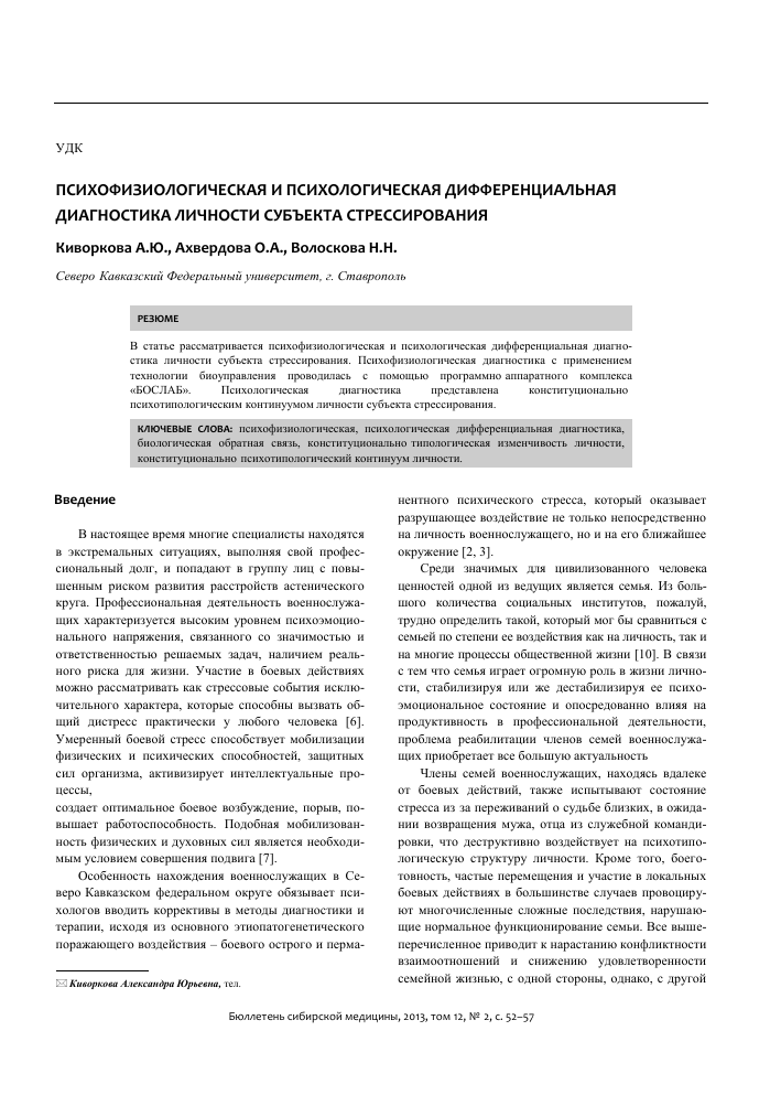 Что изучает дифференциальная психология и методы