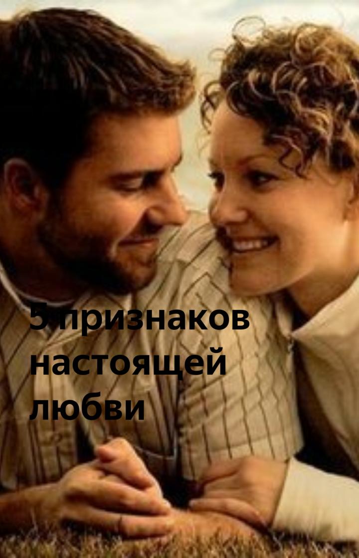 10 признаков настоящей любви 18+