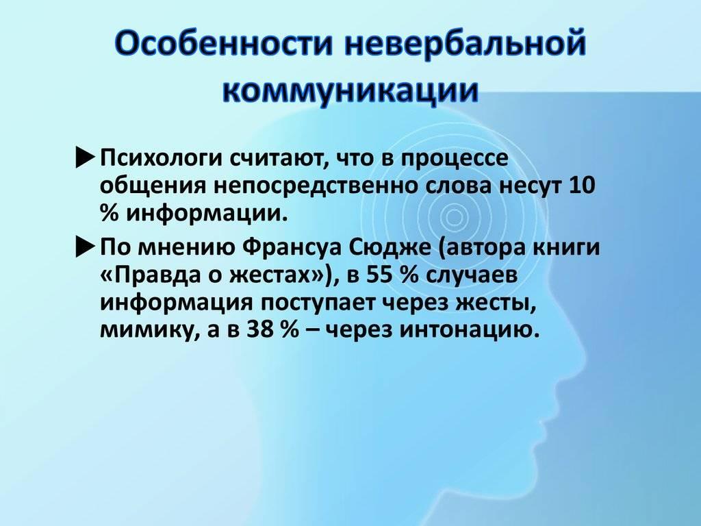 Вербальное и невербальное общение — это то, что делает нас людьми | ktonanovenkogo.ru