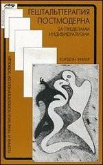 Топ-15 книг по гештальт терапии - сайт марии загорской