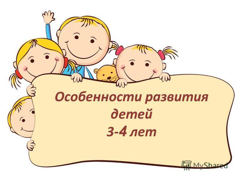 Психология и воспитание ребенка 2–3 года — советы родителям