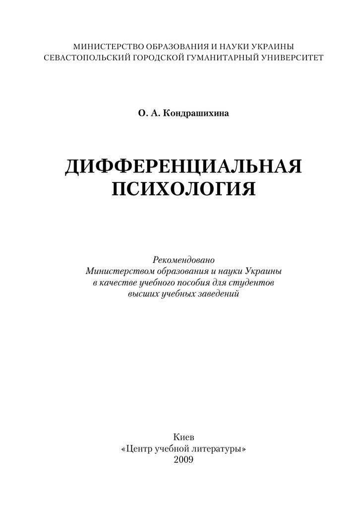 Дифференциальная психология — википедия. что такое дифференциальная психология