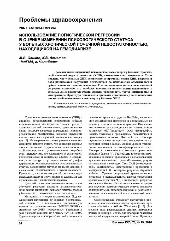 Регрессия (психология) — википедия. что такое регрессия (психология)