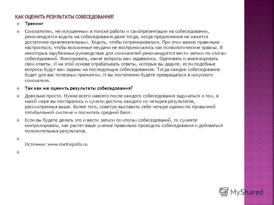 5.2. роль и позиция ведущего тренингов, требования к компетентности и личности ведущего тренингов