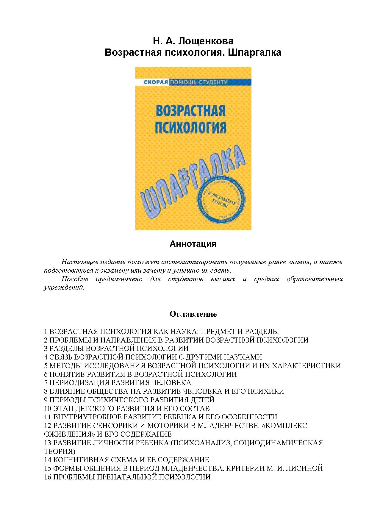 Психология: комплекс оживления - бесплатные статьи по психологии в доме солнца